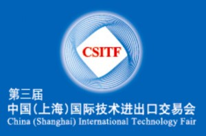 NECI exhibited at the CSITF in Shanghai, May 8-11 2013