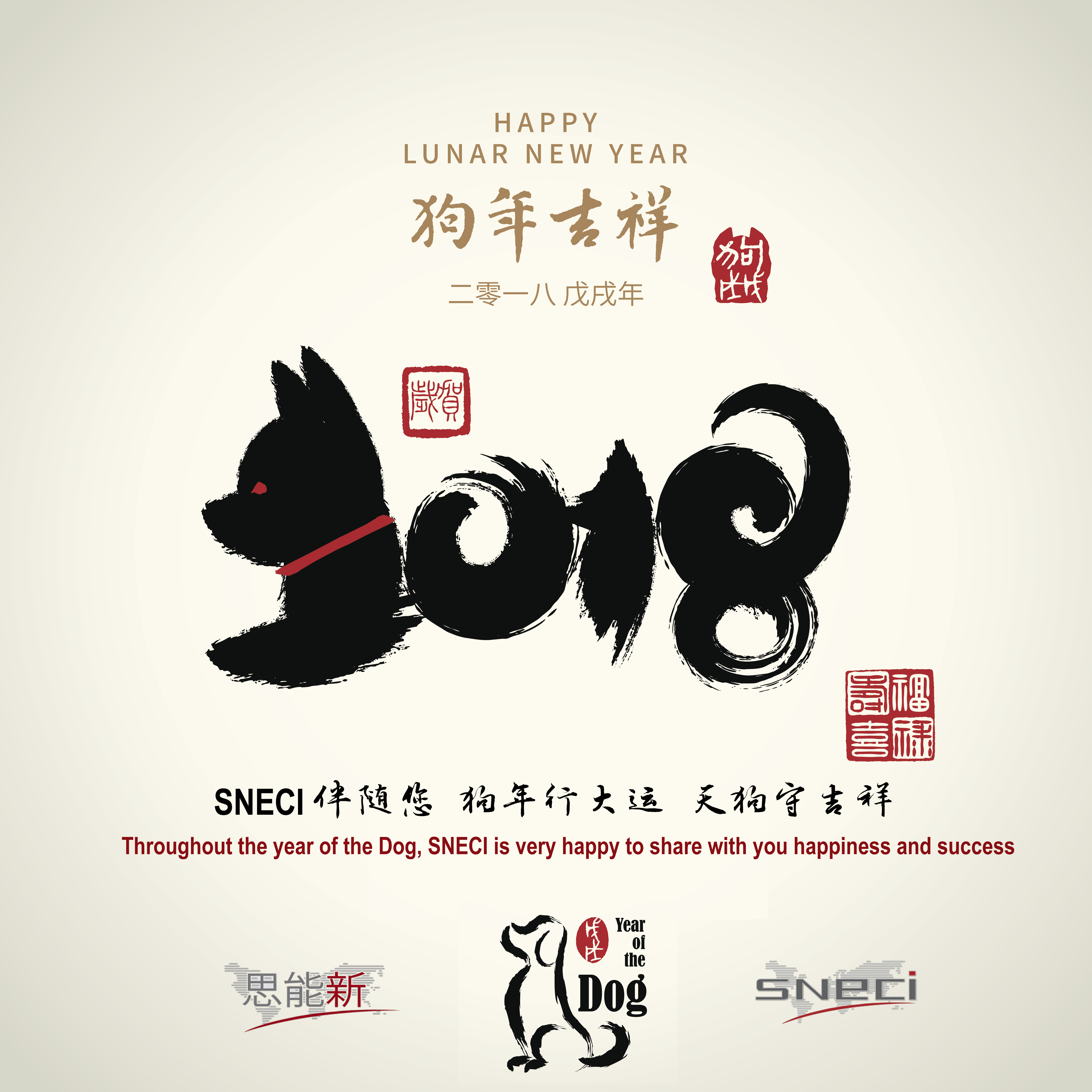 the sneci team wishes you all the best for the year of the dog
